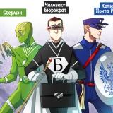 Сбермэн, Человек-Бюрократ и Капитан Почта России