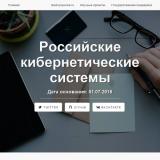 http://namecheck.ru/rks/
