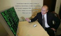Путин глазами ЦРУ