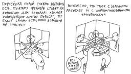 Коррумпированные чиновники и зеркала