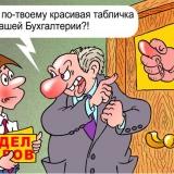 карикатура «Табличка» - Художник Андрей Саенко