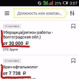 Зарплата врача-офтальмолога - 7738 рублей