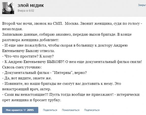 Отвезите меня к доктору Андрею Евгеньевичу Быкову